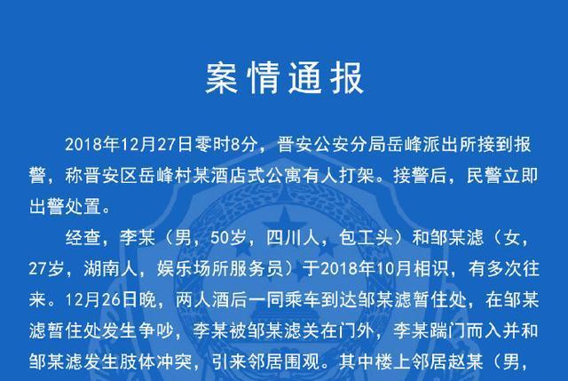 """官方通报""""小伙制止性侵被拘""""案:警方未提及性侵,检方不起诉赵某"""