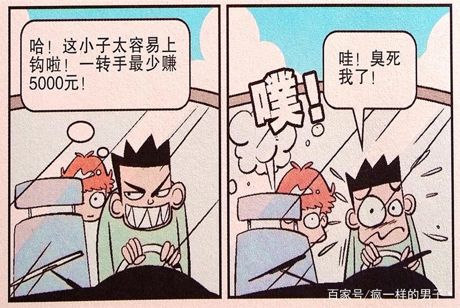 """衰漫画:衰衰""""偶遇坏人""""变成英雄?路人:你就是一个偷心的贼"""