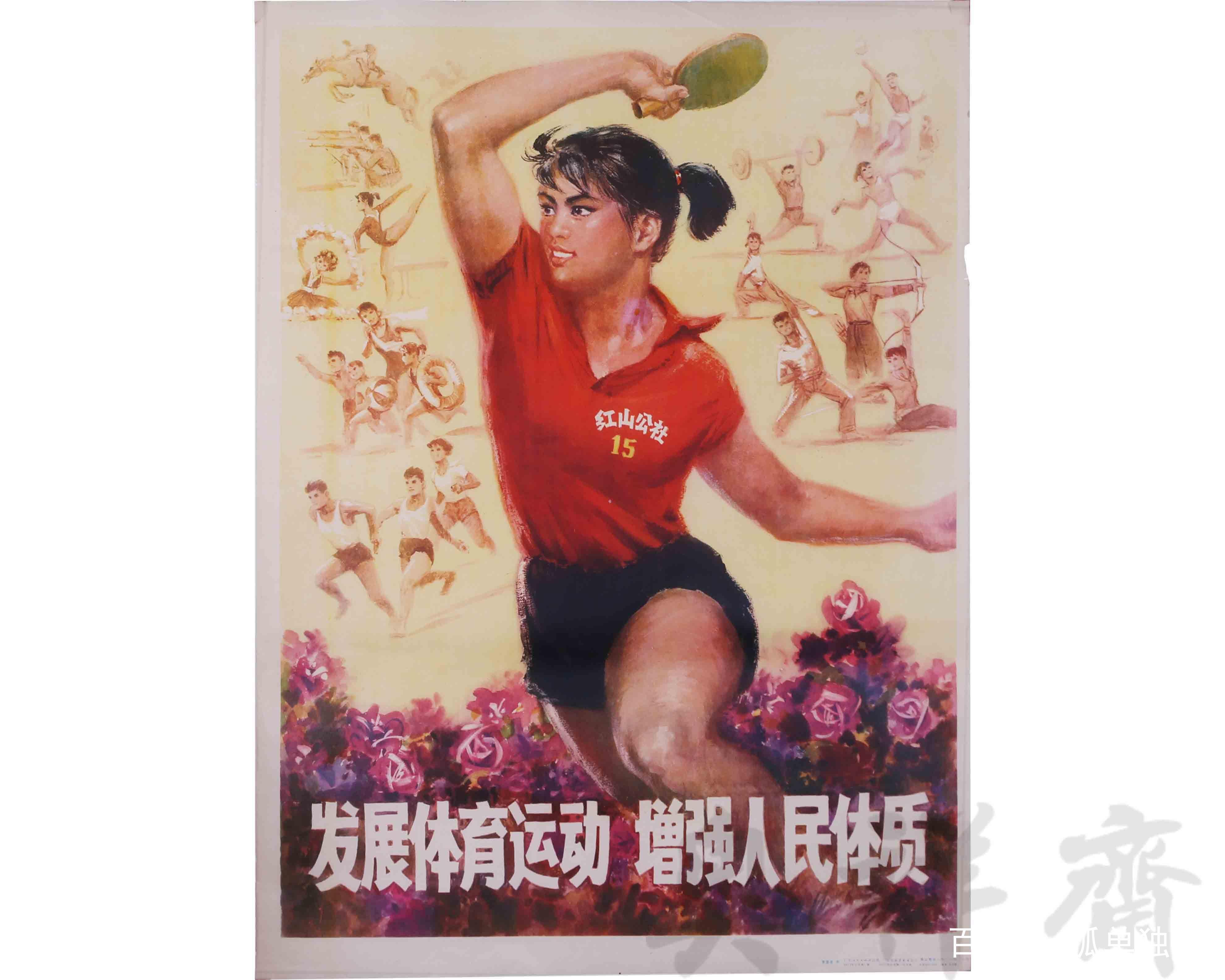 纯干货!新中国体育电影宣传画全套最新最全合集(一)图片