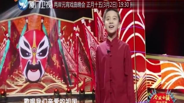 王泓翔 胡文阁等3界大咖,京剧版《我爱你中国》好听到