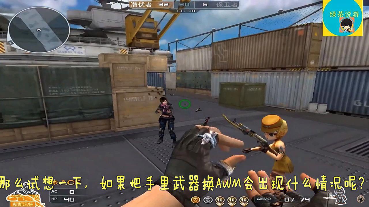 """绿茶说游:这是我见过最小的AWM,大小与""""蜂窝手枪""""差不多"""