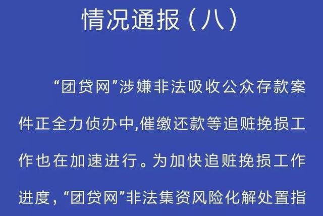 东莞警方公布团贷网案进展:组建新管理团队 保护企业资产