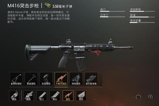 """刺激战场:M416好还是AUG强?官方数据揭示谁才是""""5.56之王"""""""
