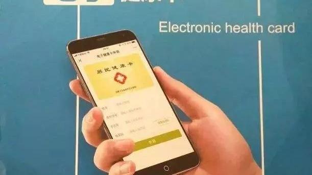 """「本地实用」医院将发""""电子健康卡""""了!啥用处?另有公交等3条消息"""