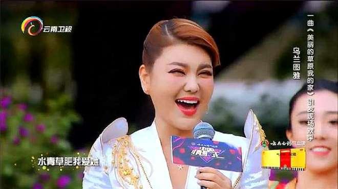 中国情歌汇:乌兰图雅献唱《美丽的草原我的家》,这旋律太醉人了