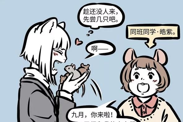 """非人哉:九月参加同学会,误认鼠宝宝当""""菜式""""!"""