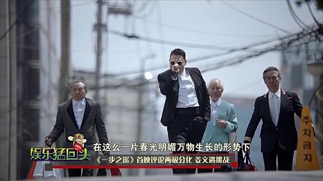 娱乐猛回头之《一步之遥》首映评论姜文遇挑战
