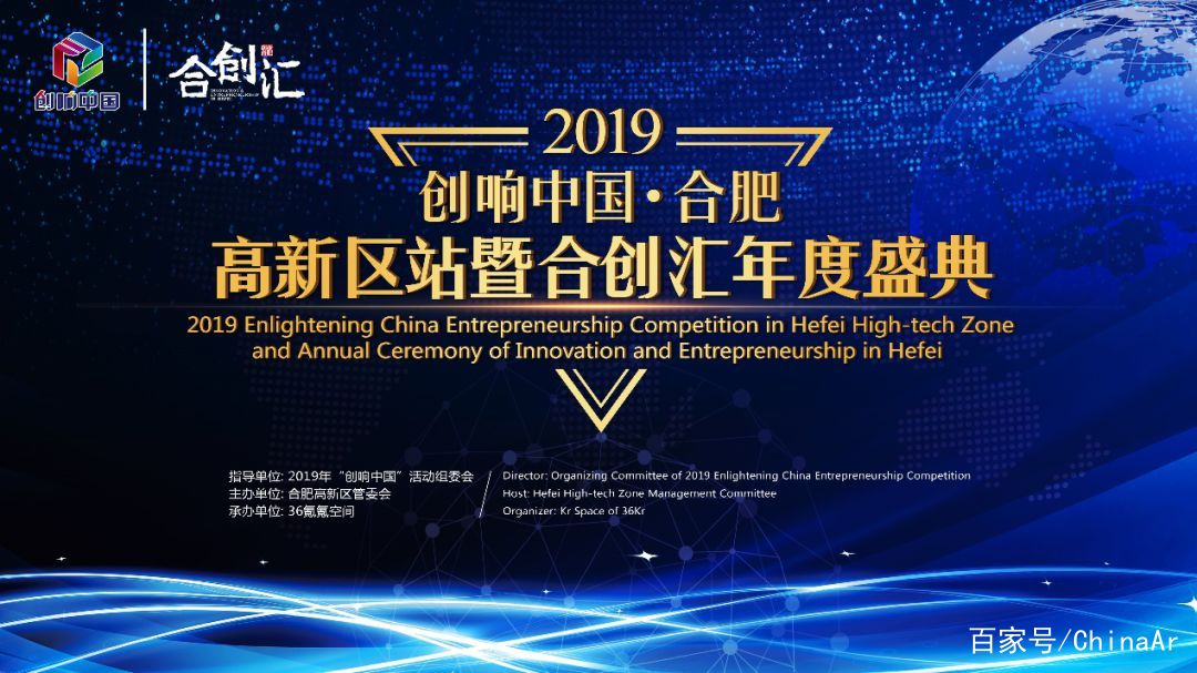 2019年创响中国合肥高新区站暨合创汇年度盛典成功举办