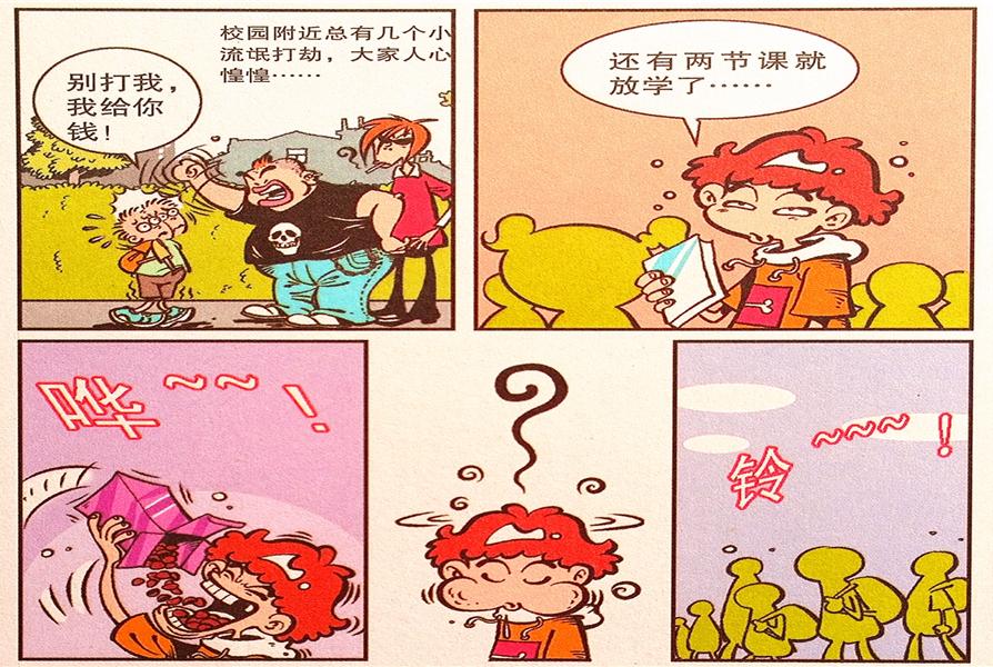 """衰漫画:衰衰""""喝酒壮胆""""惩罚坏人?从此江湖多了一个好汉"""