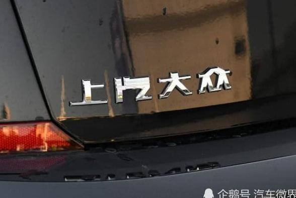 一汽大众和上汽大众有什么不同?差异有几点,懂车的人应该清楚!