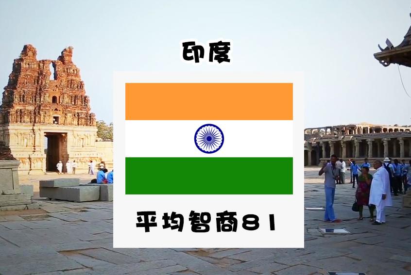 揭示世界知名的19个国家的智商排名