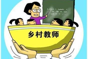 内蒙古呼市乡村教师每人每年发放一万元生活补助,盼甘霖普降