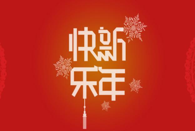 2019年新年拜年贺词祝福语大全,句句温暖贴心,情意满满!
