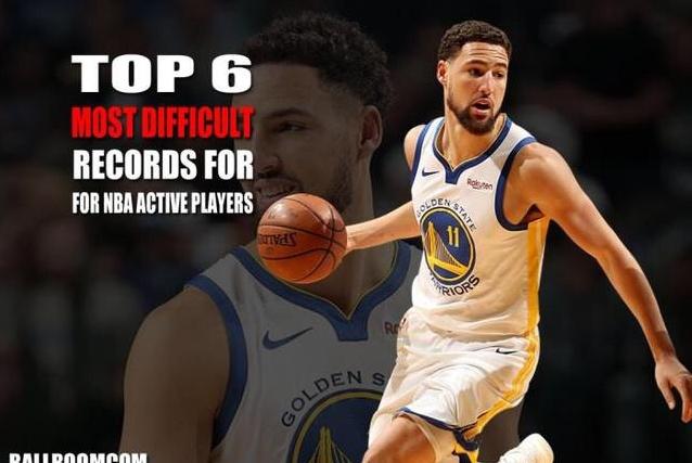 据说这是NBA现役最难破的6大纪录!都是谁导演的呢?