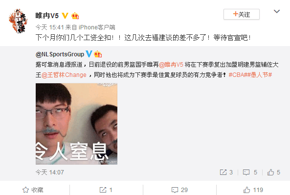 重新复出?前山东男篮队长睢冉社交媒体透露接近签约福建男篮