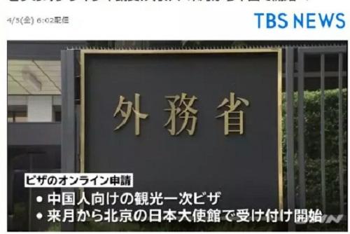 好消息!我国游客赴日本旅游办签证将更加方便了