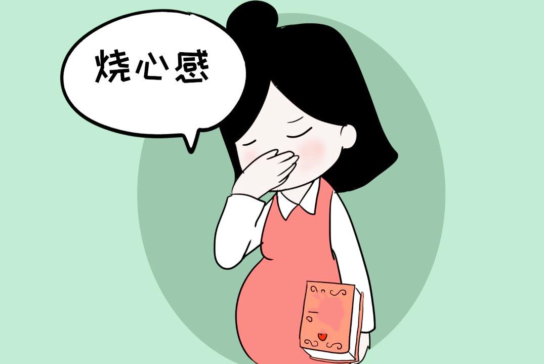 孕期为什么会烧心?烧心有什么危害?医生是这么说的