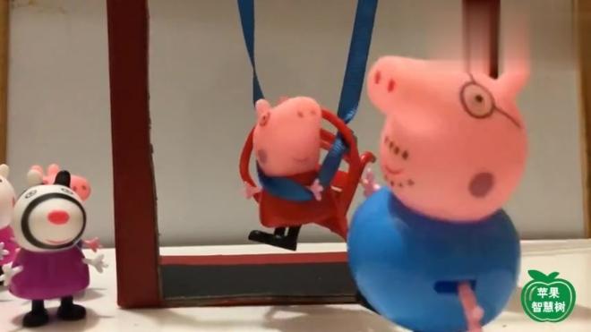 小猪佩奇跟小朋友们一起玩荡秋千 猪爸爸做的秋千很好玩