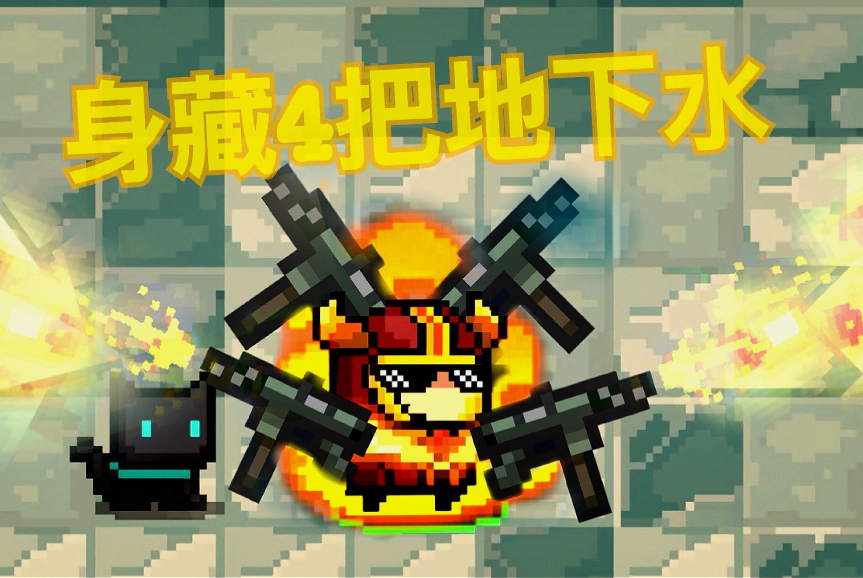 元气骑士:小武器玩出大花样,这些被萌新嫌弃的白武也能拿来通关