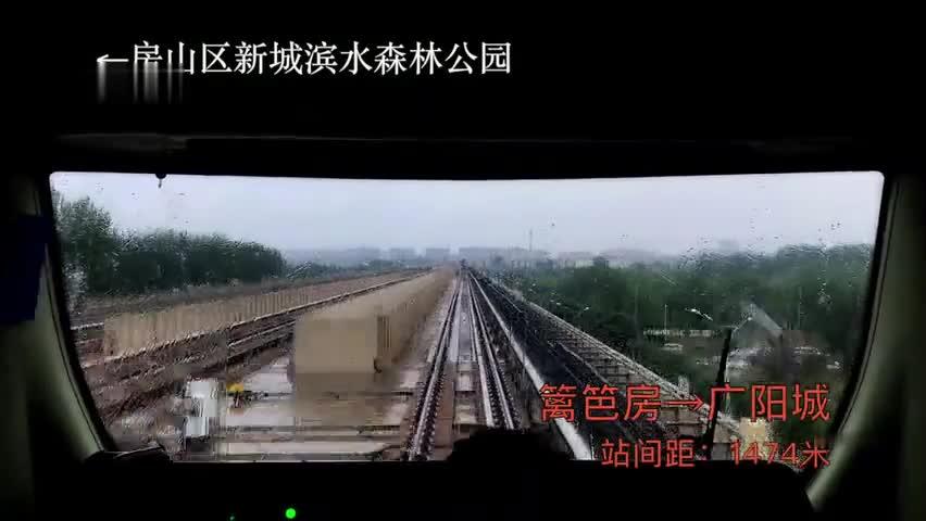 京城南郊与淅沥小雨的一次邂逅-「北京地铁房山线」郭公庄站至阎村东站车头驾驶室视角展望