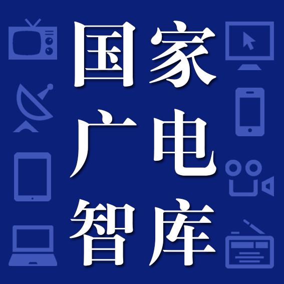 国家广电智库
