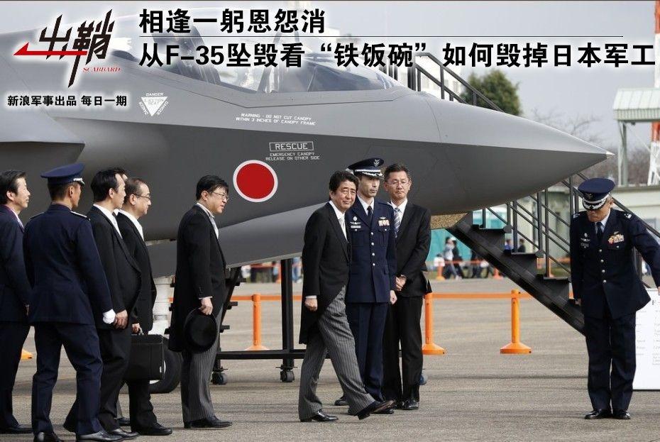 """《出鞘》:从F-35坠毁看""""铁饭碗""""如何毁掉日本军工"""