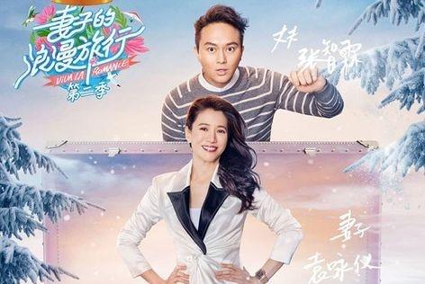 《妻子的浪漫旅行第二季》袁咏仪张智霖幕前爆出爱火花!