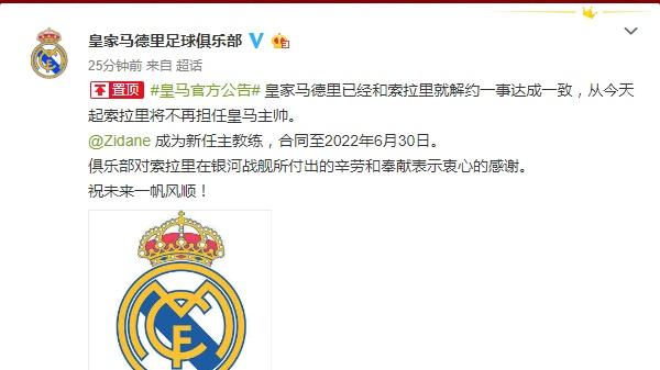 齐达内成为皇马新任主教练 签约至2022年