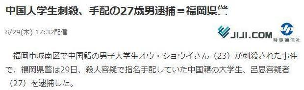 <b>中国留学生在日本杀害23岁同胞曝光!曾在网上发多张美女合影</b>
