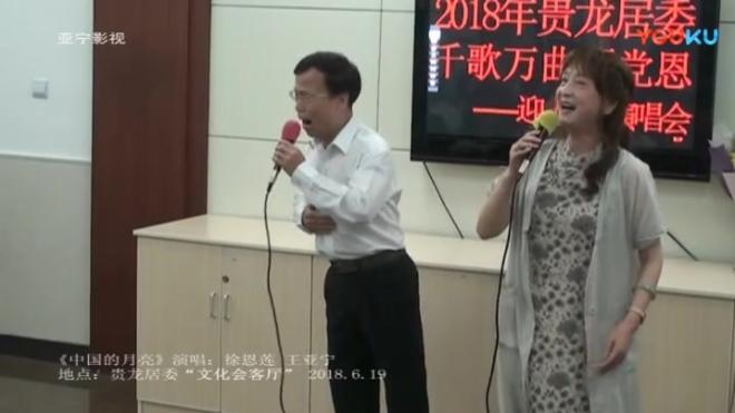 《中国的月亮》演唱:徐恩莲 王亚宁