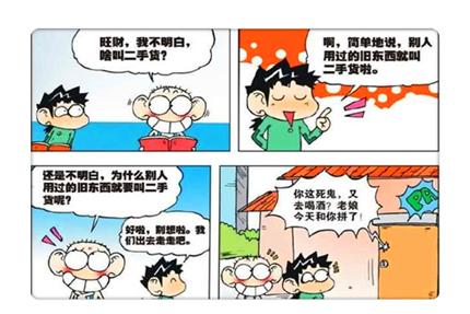 """搞笑漫画:白吃村""""二手货""""一看就知道!呆头""""粑粑分类""""真奇葩"""