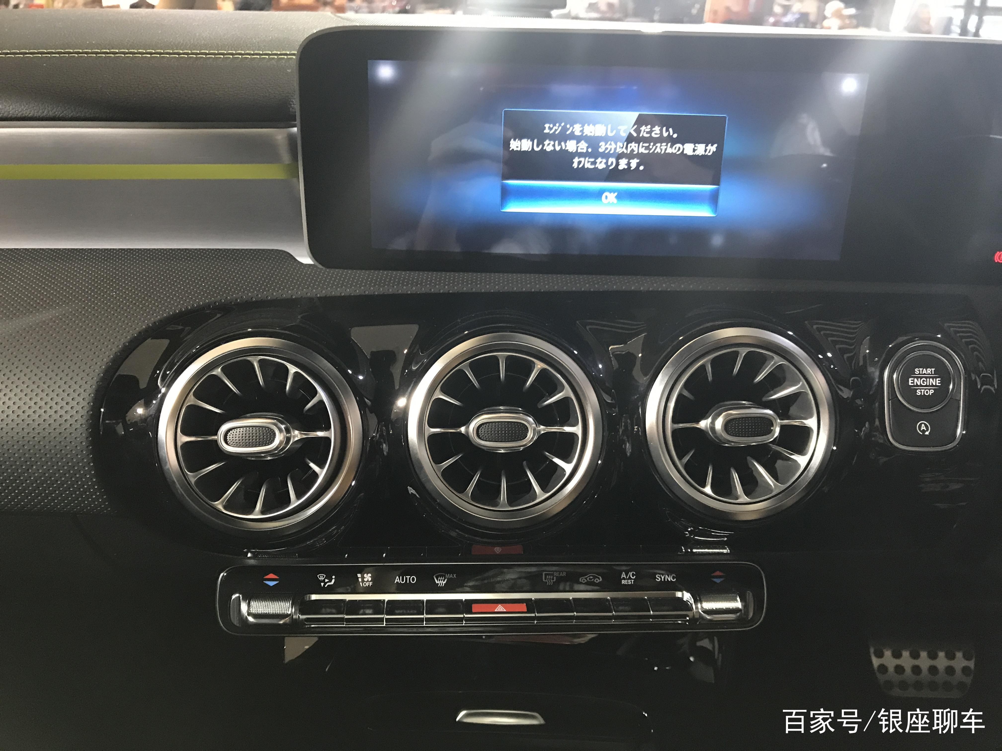 奔驰a180 edition   限量版 配备8英寸媒体显示屏.配有64种环境光.