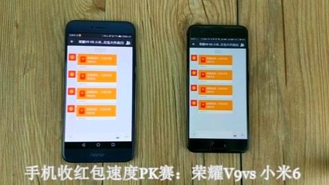手机收红包速度PK赛:荣耀V9「麒麟960」vs 小米6「骁龙835」