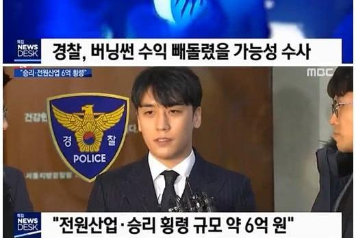 胜利等挪用350万公款追加立案 韩方求助国际刑警