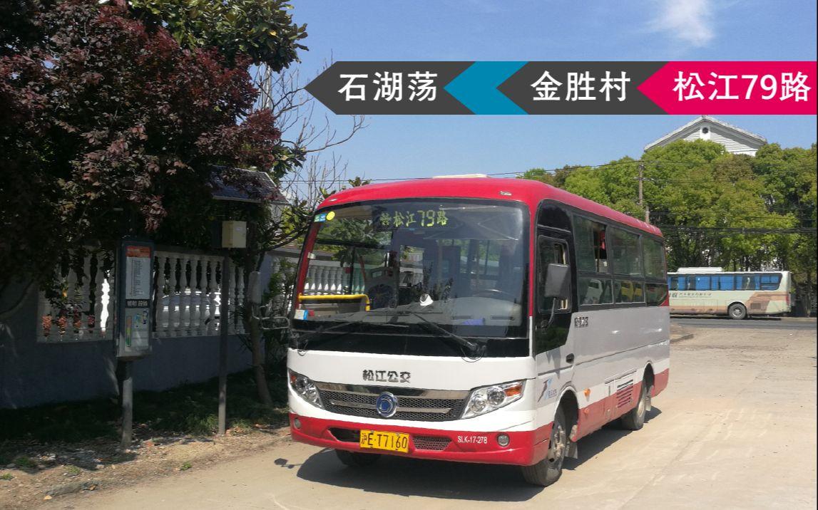 「POV87」「改线纪念」上海松江公交 松江79路 全程POV
