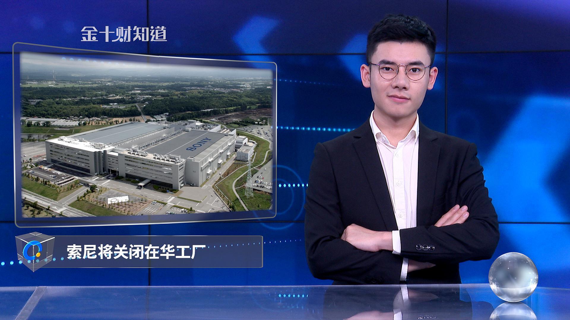 亏损950亿!日本巨头索尼关闭在华工厂,却瞄准了泰国市场?
