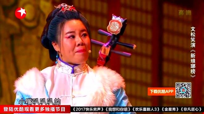 文松宋晓峰欢乐喜剧人最新爆笑小品《新琅琊榜》