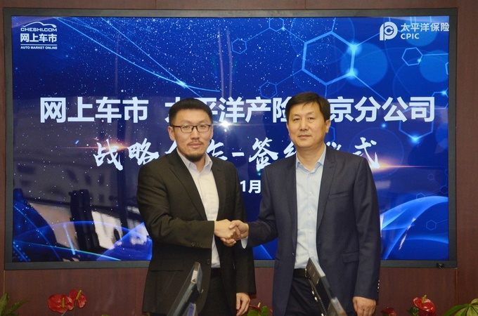 中国太平洋保险与网上车市,达成战略合作,联手打造汽车换购平台
