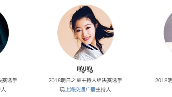 """2019""""明日之星""""上海广播主持人选拔赛报名启动!你,会是下一个加入我们的吗?"""