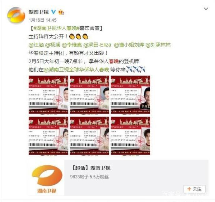 湖南台春晚主持人公布,一姐谢娜不在其中,有网友乐了
