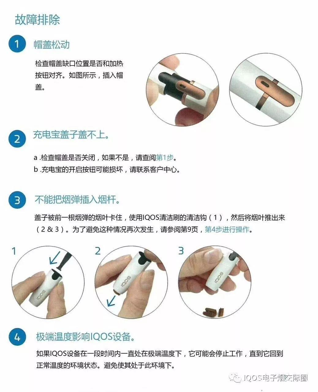 iqos电子烟怎么使用 中文说明书图解来了