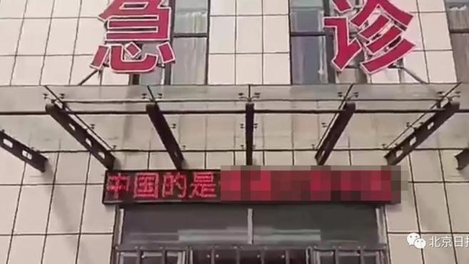 """太猖狂!县医院屏幕滚动""""日本万岁""""和辱华标语"""