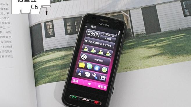 诺基亚C系列经典机型回顾:当年年轻人的网络社交圈是这酱紫的