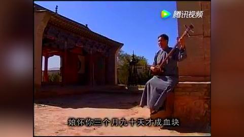 青海平弦《岑母教子》「赋子腔-刘钧」