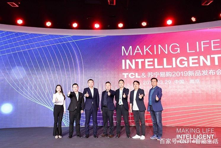 布局AI×IoT生态!TCl联手苏宁推多款新品