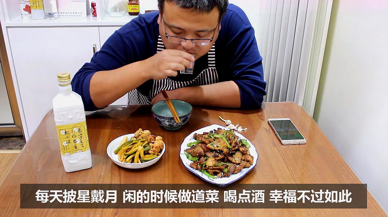 山东小伙买20块钱猪肉炒一盘菜,又香又解馋,没控制住喝半斤白酒
