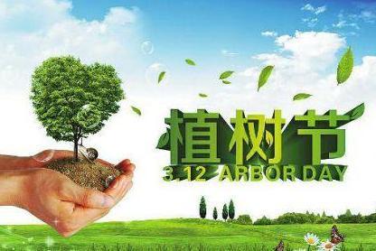 植树节简短祝福,愿你开心快乐,幸福永远!