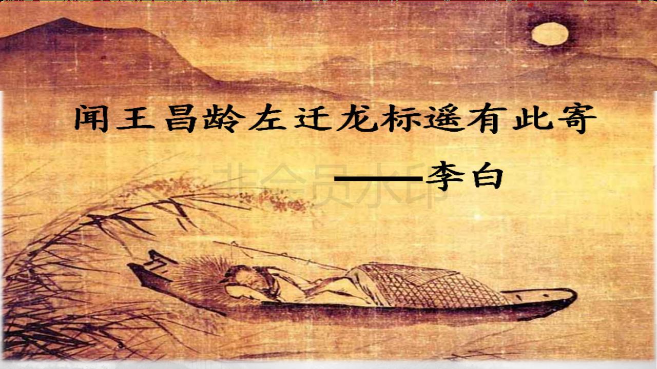 七年级《闻王昌龄左迁龙标遥有此寄》