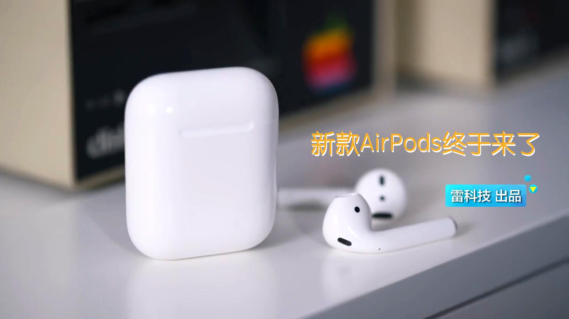 苹果新款无线耳机正式上架:支持无线充电,但外形几乎不变