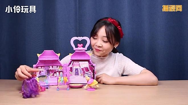 小伶玩具视频 森林家族给小马宝莉送披萨啦